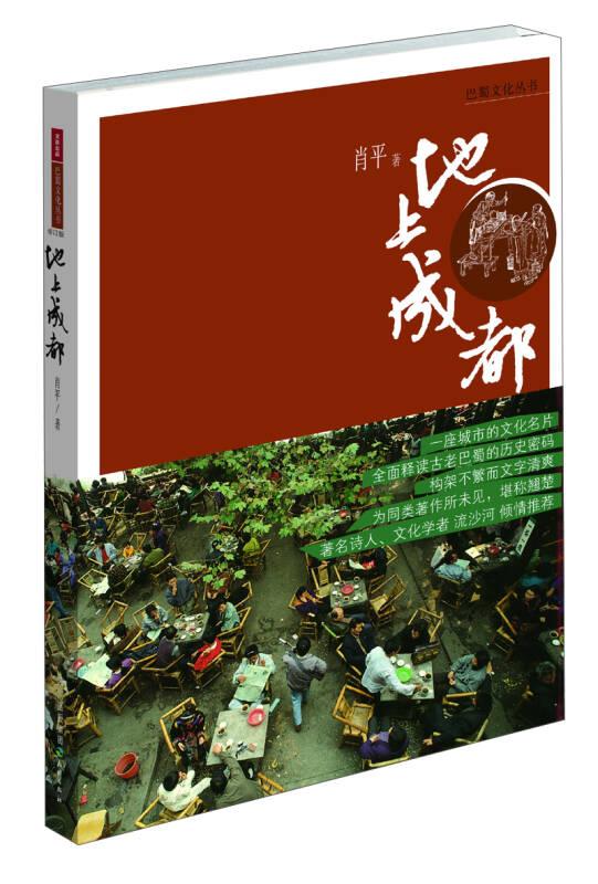巴蜀文化丛书:地上成都