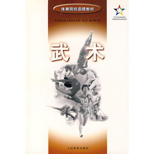 武术——体育院校函授教材