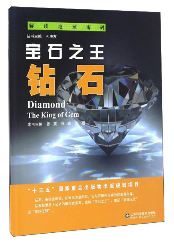 解读地球密码 宝石之王:钻石