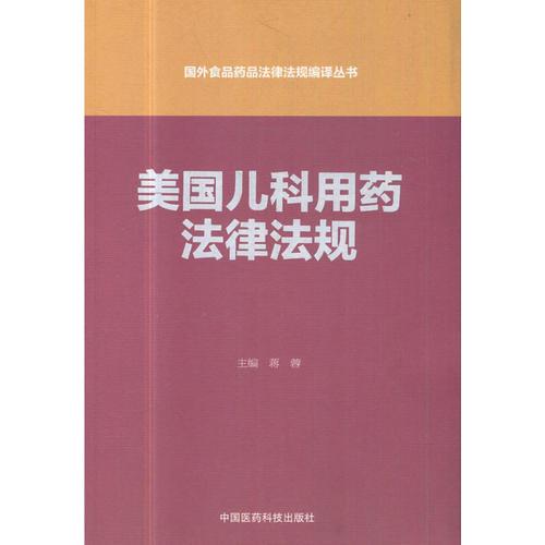 美国儿科用药法律法规(国外食品药品法律法规编译丛书)