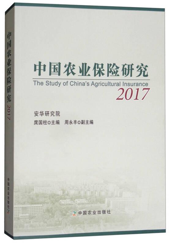 中国农业保险研究(2017)