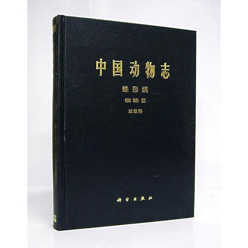 中国动物志 蛛形纲 蜘蛛目 球蛛科