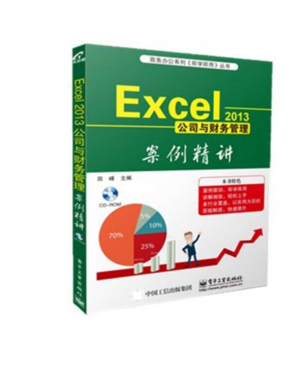 Excel 2013公司与财务管理案例精讲