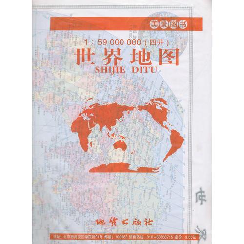 世界地图(四开)