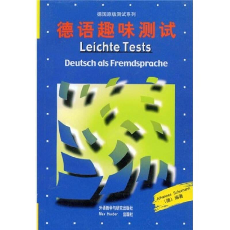 德国原版测试系列:德语趣味测试
