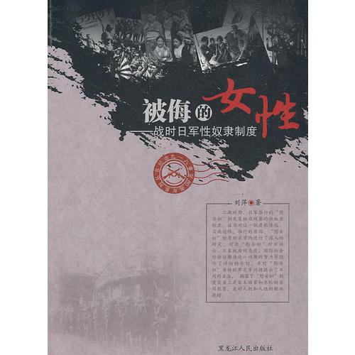 被侮的女性—战时日军性奴隶制度