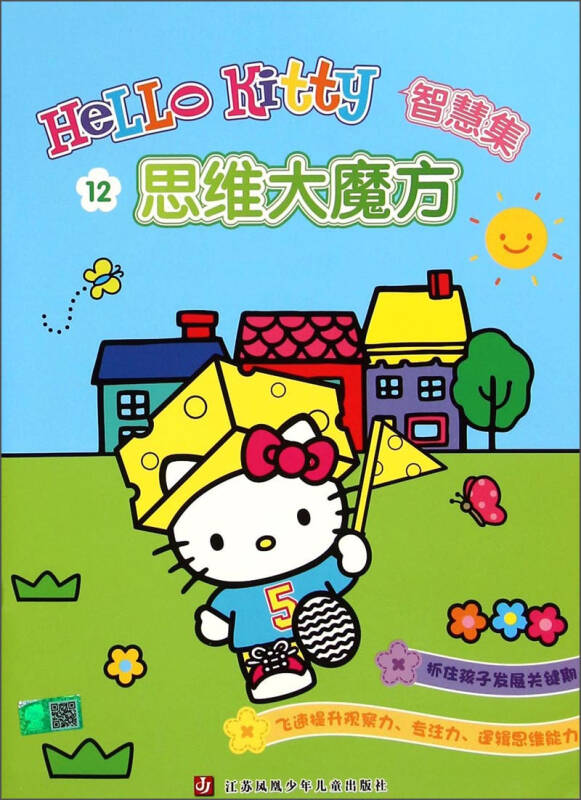 Hello Kitty智慧集:思维大魔方