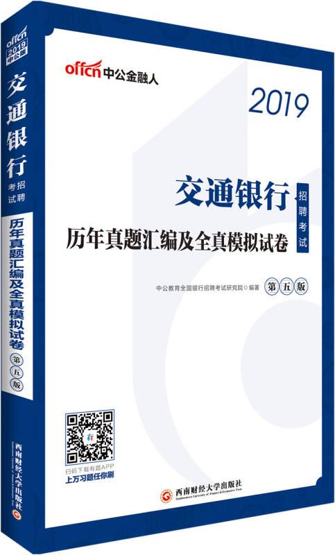 中公版·2019交通银行招聘考试:历年真题汇编及全真模拟试卷