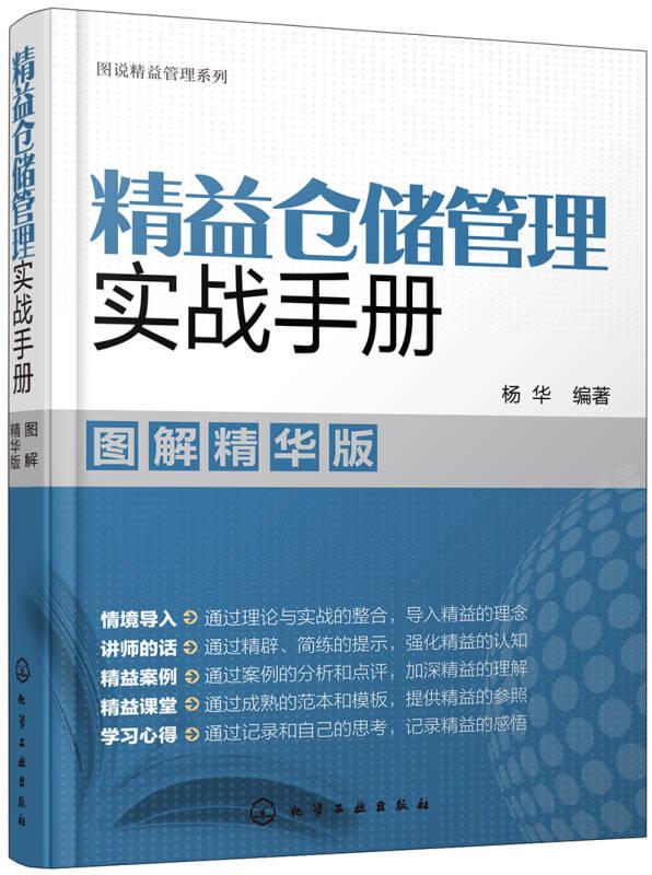 图说精益管理系列--精益仓储管理实战手册(图解精华版)