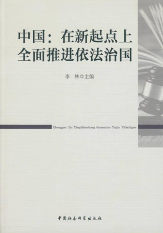 中国:在新起点上全面推进依法治国