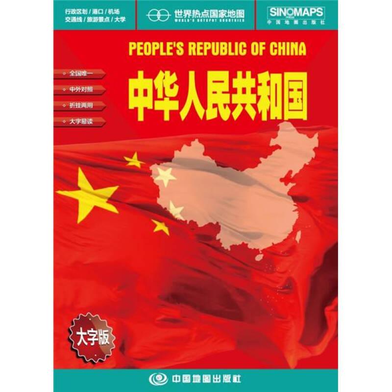 世界热点国家地图--中国地图挂图 折叠图(折挂两用  中外文对照 大字易读 865mm*1170mm)