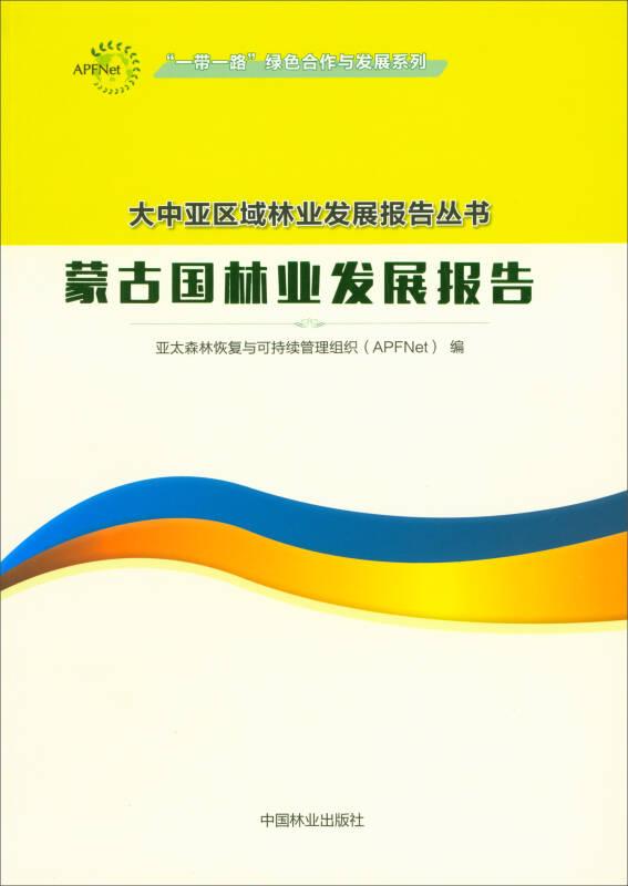 """蒙古国林业发展报告/""""一带一路""""绿色合作与发展系列,大中亚区域林业发展报告丛书"""