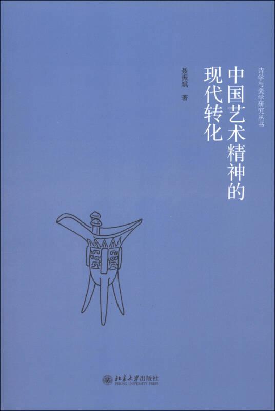 诗学与美学研究丛书:中国艺术精神的现代转化