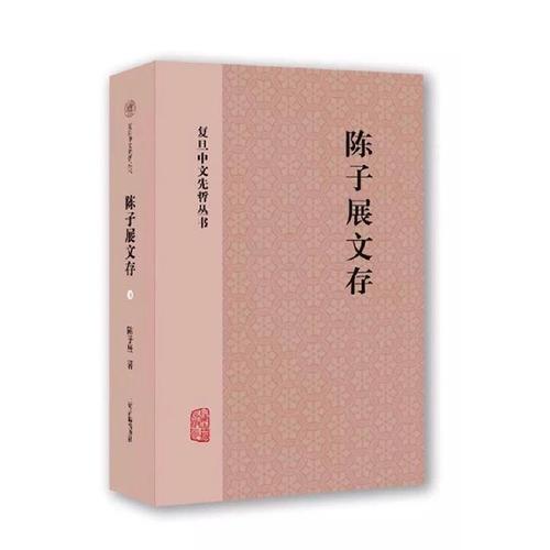 陈子展文存(全二册)