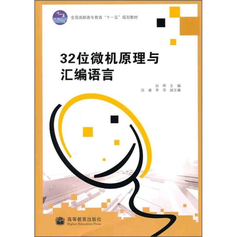 32位微机原理与汇编语言