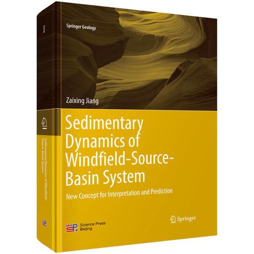 风场-物源-盆地系统沉积动力学(英文版)