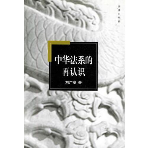 中华法系的再认识