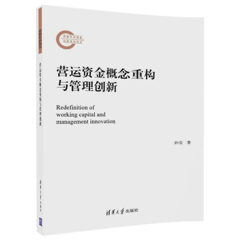 营运资金概念重构与管理创新