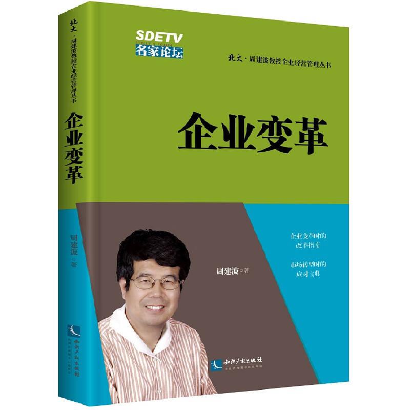 企业变革/北大·周建波教授企业经营管理丛书