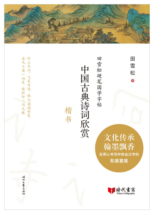 田雪松硬笔国学字帖:中国古典诗词欣赏(楷书)