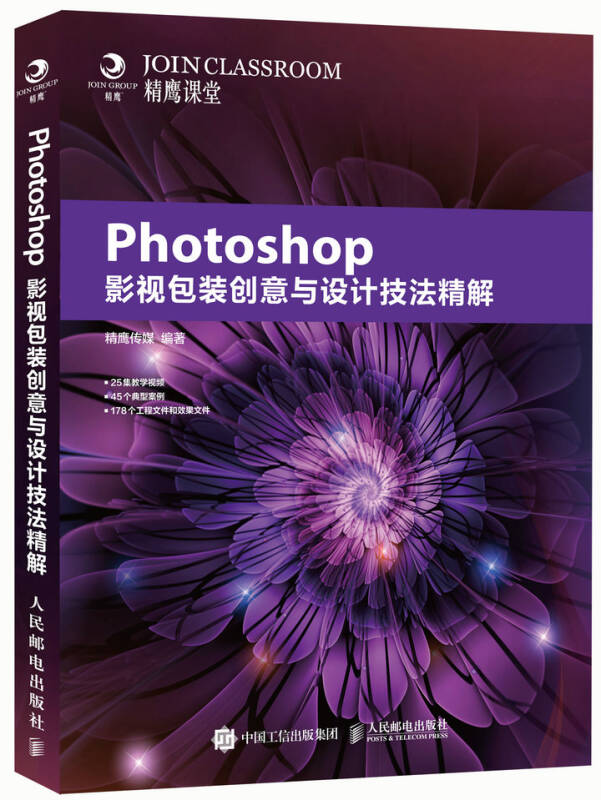 Photoshop影视包装创意与设计技法精解