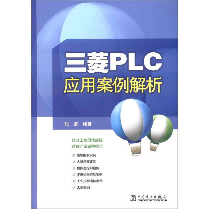 三菱PLC应用案例解析