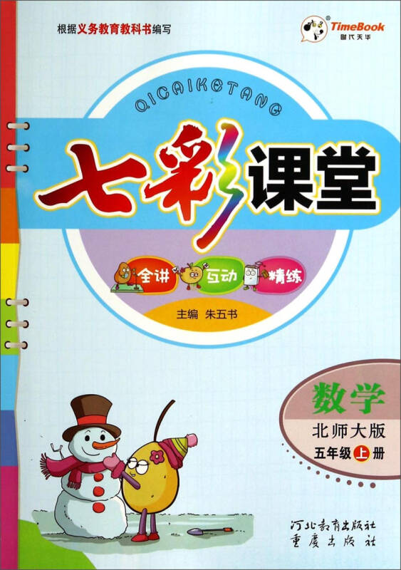 七彩课堂:数学(五年级上册 北师大版)