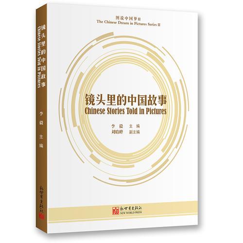 图说中国梦Ⅱ:镜头里的中国故事(汉英对照)