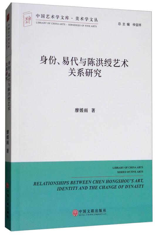 身份易代与陈洪绶艺术关系研究