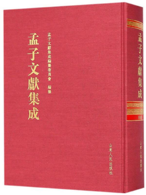 孟子文献集成(49)