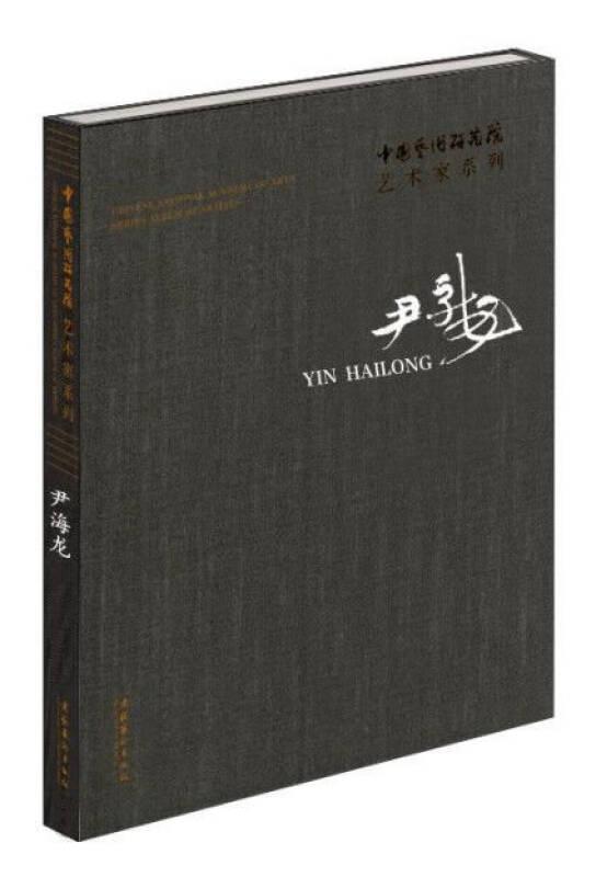 尹海龙/中国艺术研究院艺术家系列