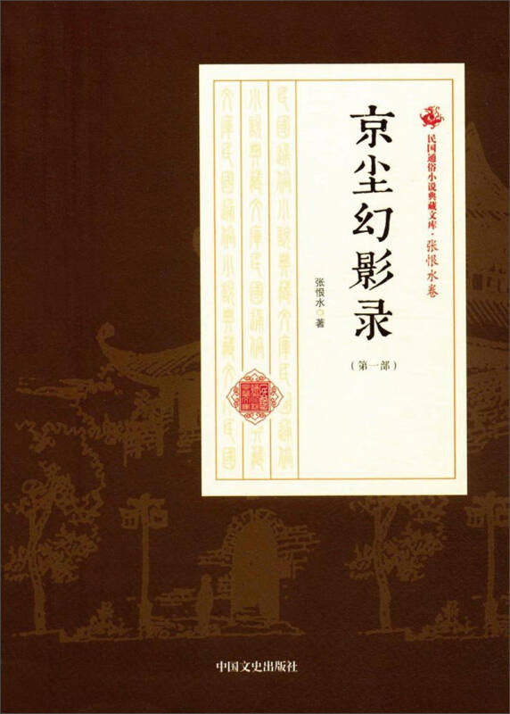 京尘幻影录(第1部)/民国通俗小说典藏文库·张恨水卷
