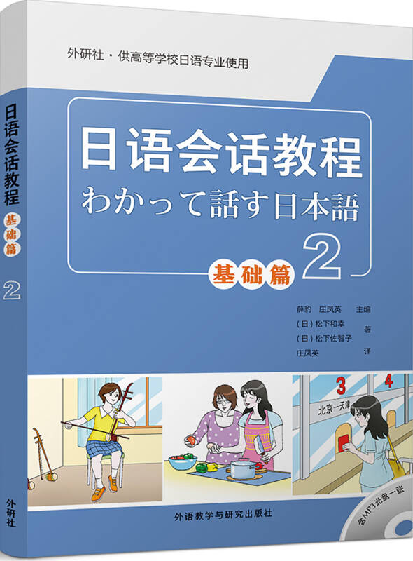 日语会话教程基础篇(2)