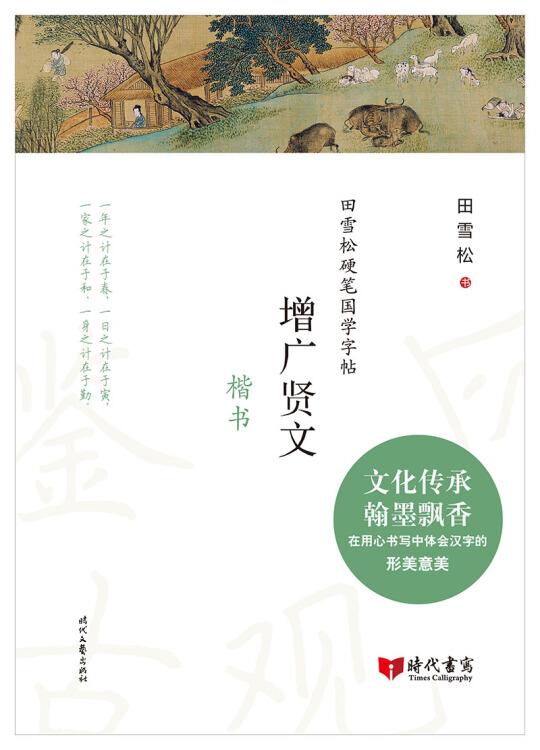 田雪松硬笔国学字帖:增广贤文(楷书)