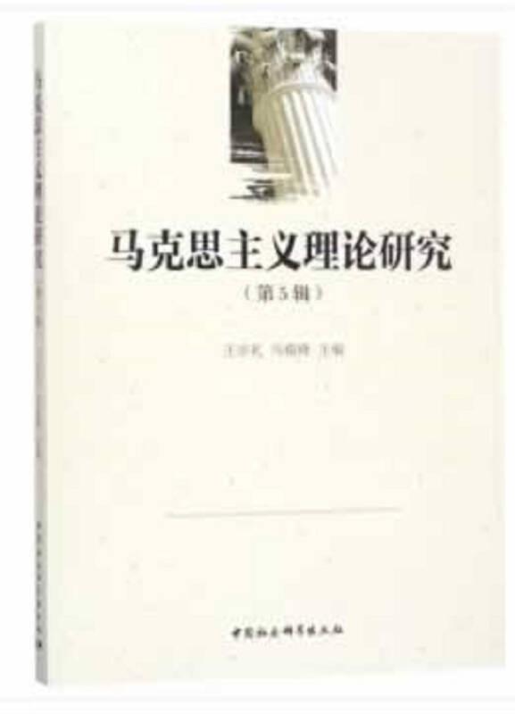 马克思主义理论研究(第5辑)