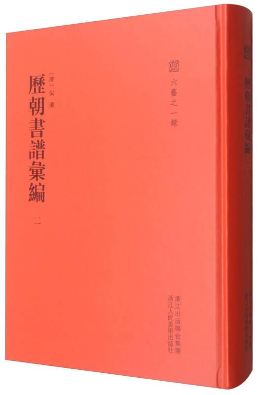 历朝书谱汇编(2)/六艺之一录