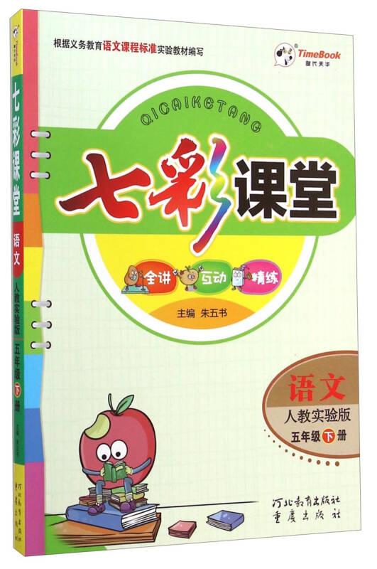 七彩课堂:语文(五年级下册 人教实验版)