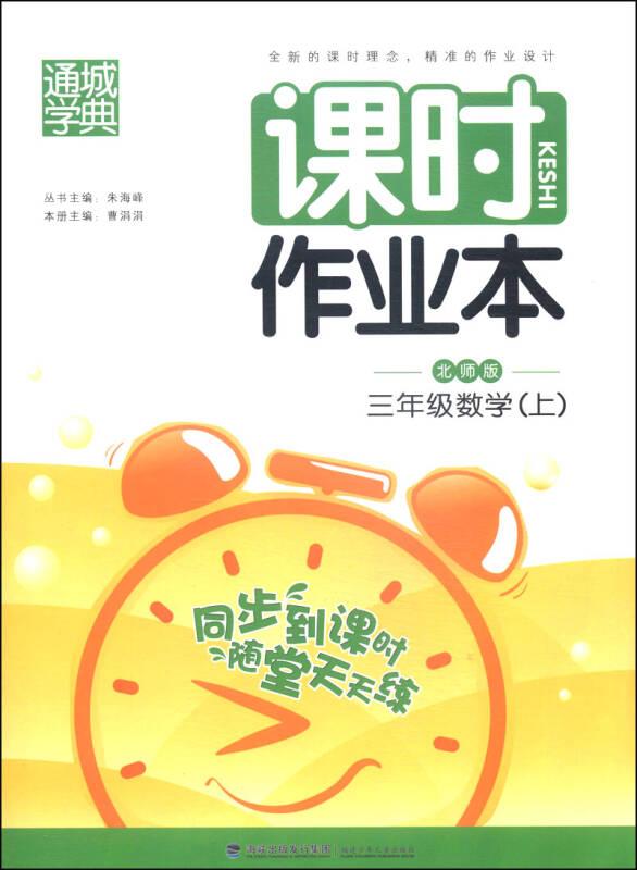 通城学典·课时作业本:三年级数学上(北师版)