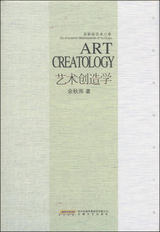 余秋雨学术六卷:艺术创造学
