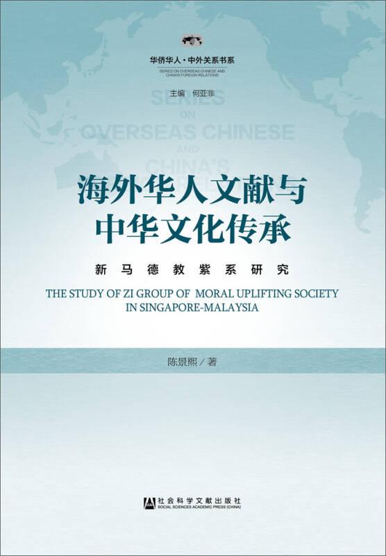 海外华人文献与中华文化传承:新马德教紫系研究