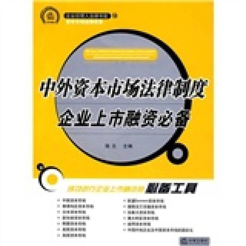 中外资本市场法律制度:企业上市融资必备