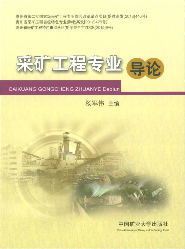 采矿工程专业导论