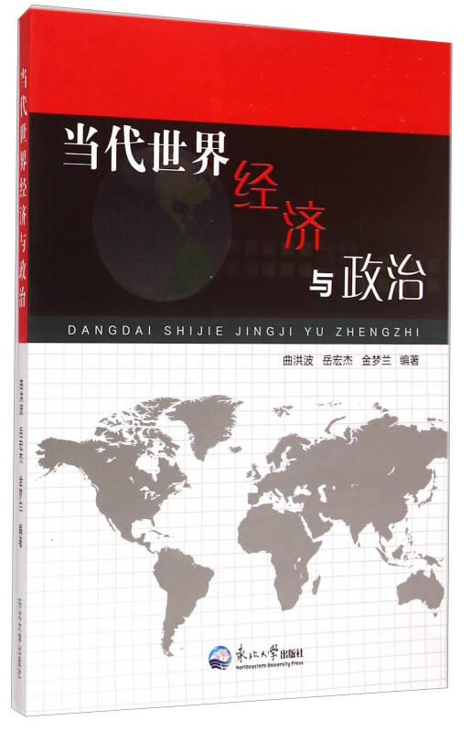 当代世界经济与政治