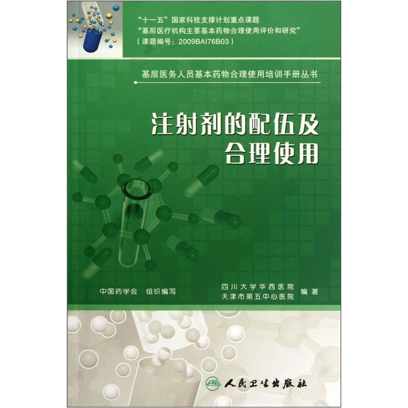 基层医务人员基本药物合理使用培训手册丛书·注射剂的配伍及合理使用