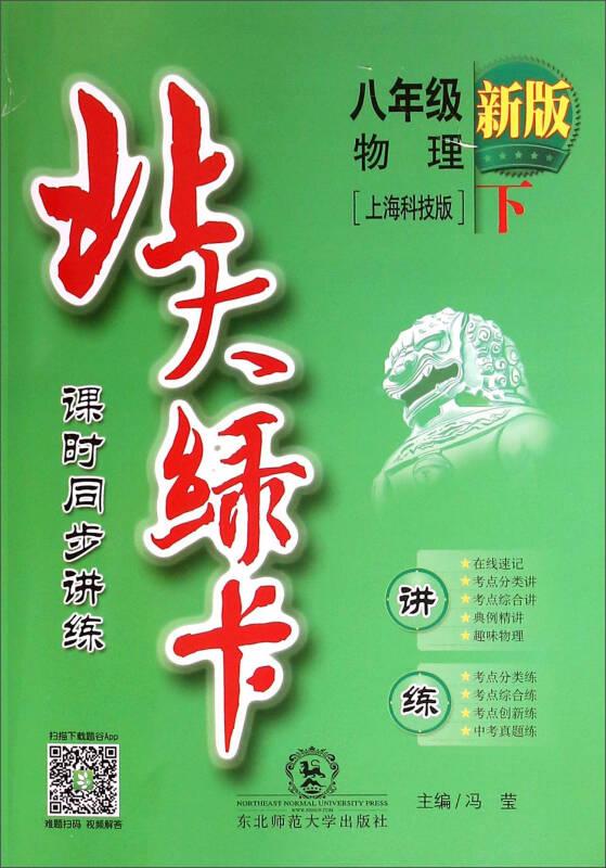 北大绿卡 课时同步讲练:物理(八年级下 上海科技版 新版)
