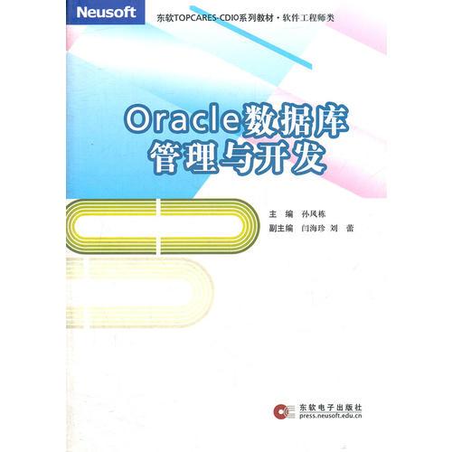 oracle数据库管理与开发