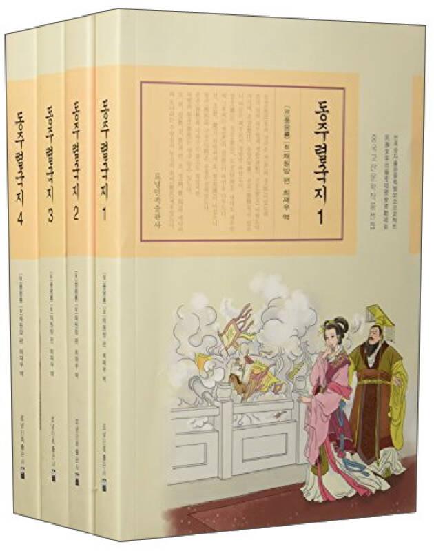东周列国志(套装1-4册 朝鲜文版)/中国古典文学名著选译