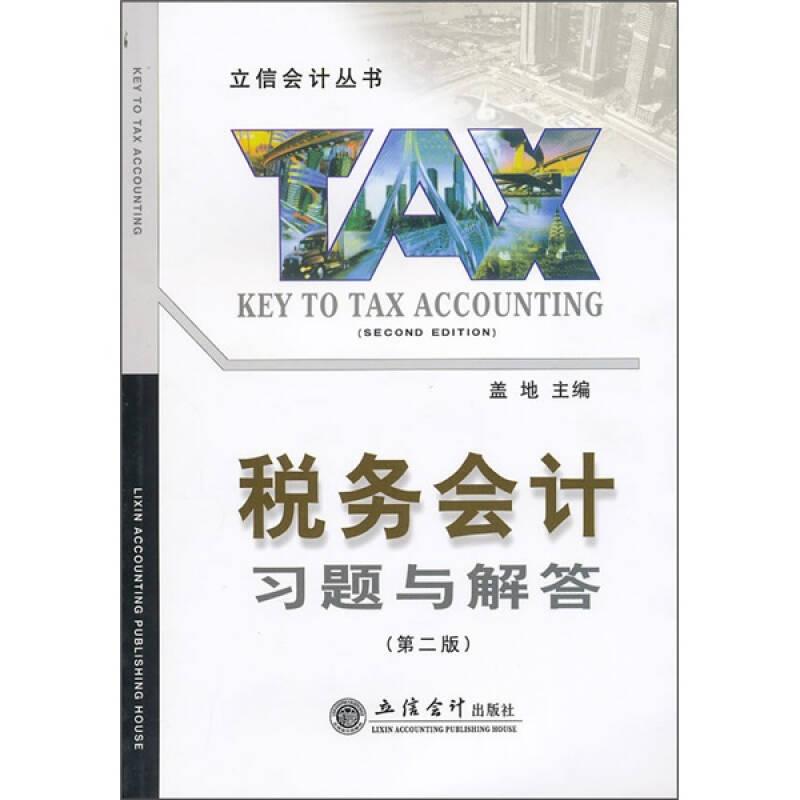 税务会计习题与解答(第2版)