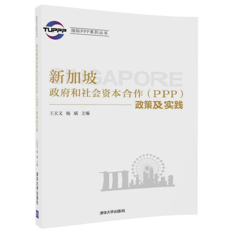 国际PPP系列丛书:新加坡政府和社会资本合作(PPP)政策及实践