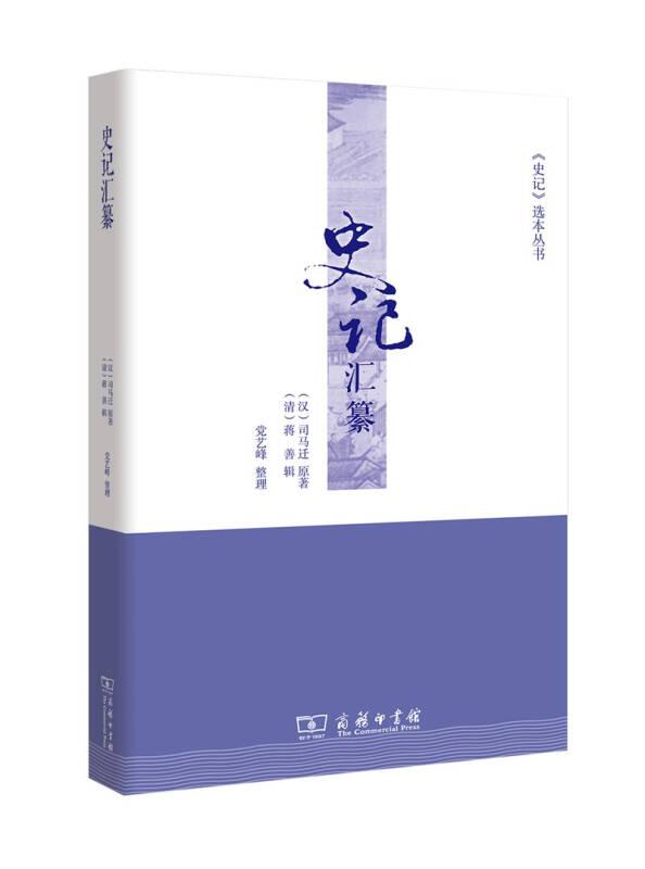 史记汇纂/史记 选本丛书